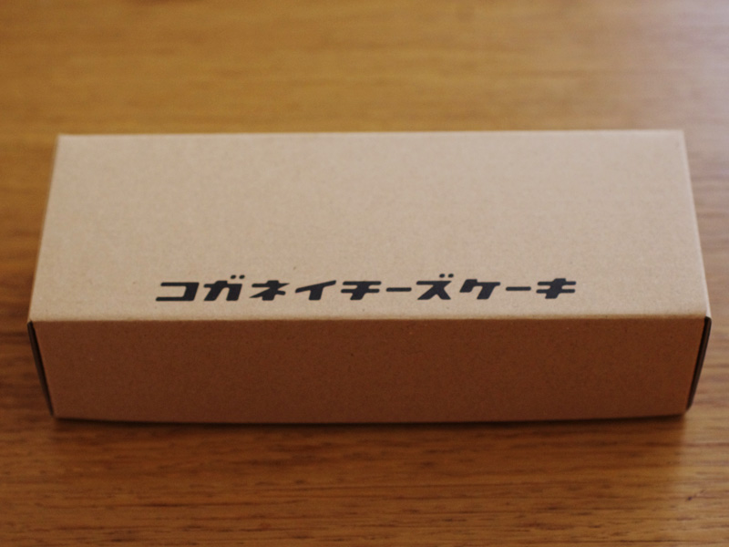 小金井チーズケーキらしい素朴なパッケージ